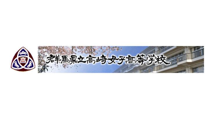 高崎女子高等学校