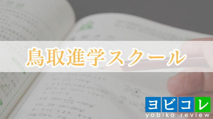 鳥取進学スクール 鳥取教室