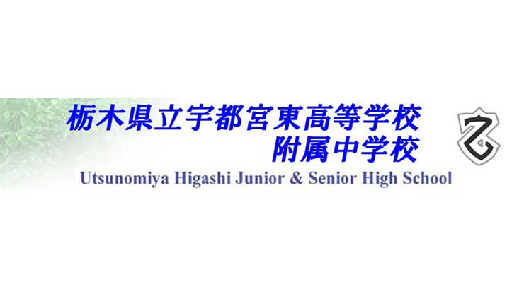 栃木県立宇都宮東高等学校