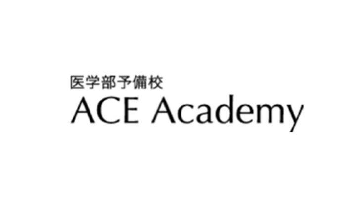 ACE Academyで医学部合格はできる?評判や口コミ・料金・合格実績まとめ