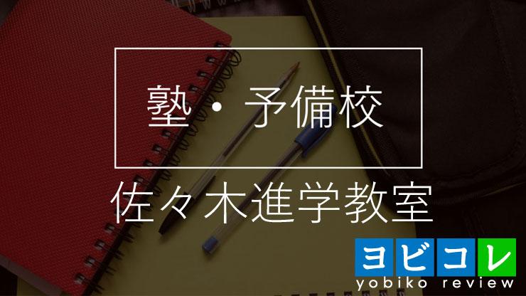 佐々木進学教室