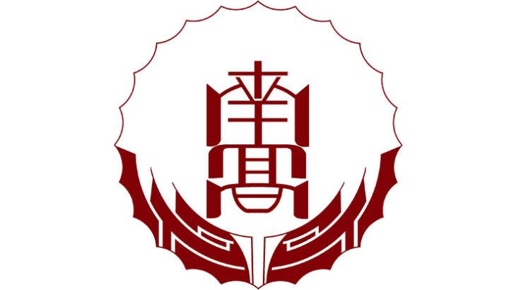 秋田南校章
