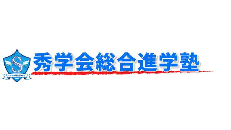 秀学会総合進学塾