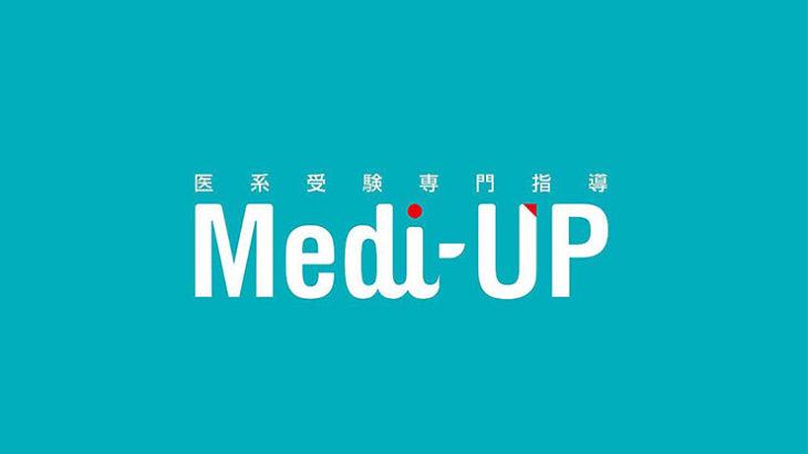 Medi-UPで医学部合格はできる?評判や口コミ・料金・合格実績まとめ