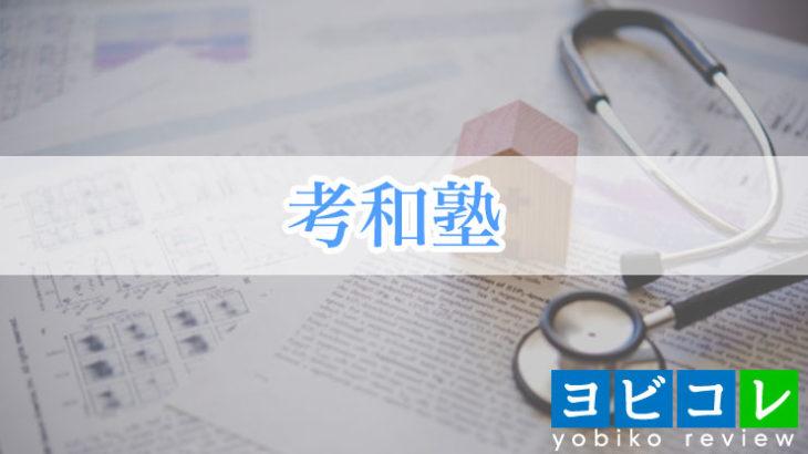 考和塾で医学部合格はできる?評判や口コミ・料金・合格実績まとめ