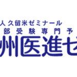 久留米ゼミナール(九州医進ゼミ)で医学部合格はできる?評判や口コミ・料金・合格実績まとめ