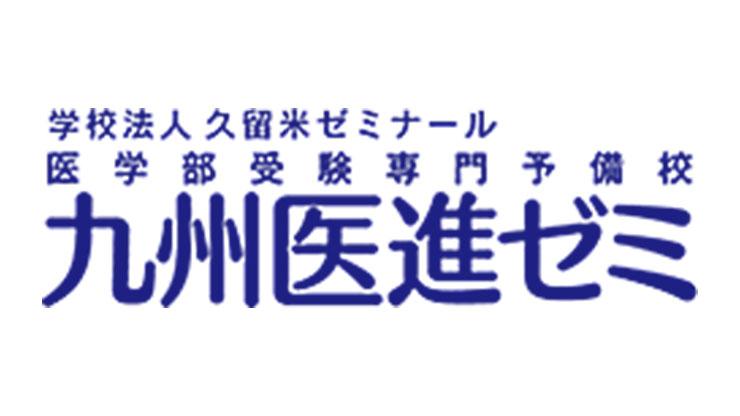 久留米ゼミナール(九州医進ゼミ)