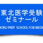 東北医学受験ゼミナールで医学部合格はできる?評判や口コミ・料金・合格実績まとめ