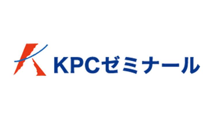KPCゼミナール