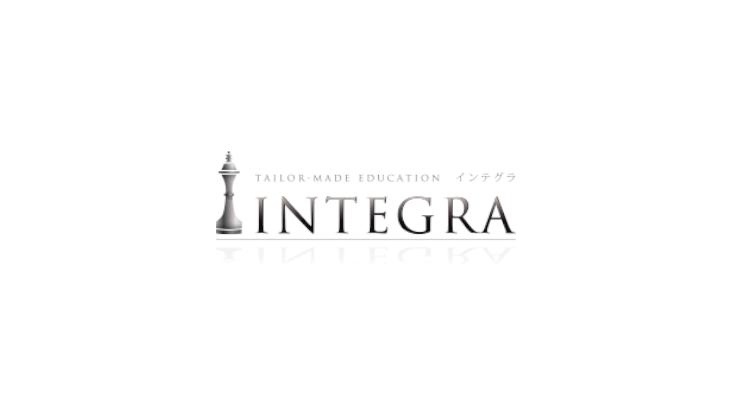 インテグラ