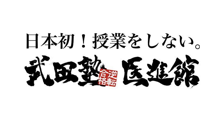 武田塾 医進館