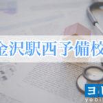 金沢駅西予備校で医学部合格はできる?評判や口コミ・料金・合格実績まとめ