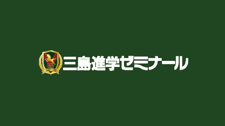 三島進学ゼミナール