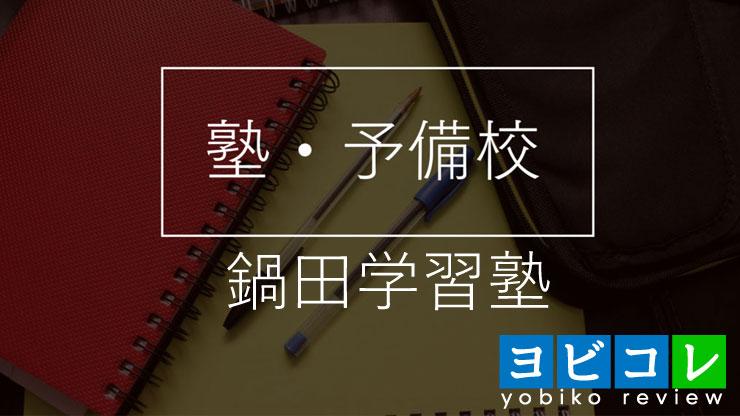 鍋田学習塾