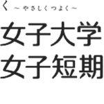 安田女子大学の各学部の偏差値や難易度は?就職状況などもご紹介!