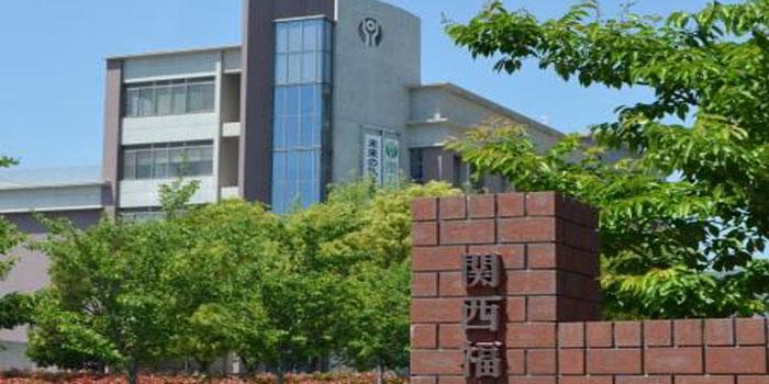 関西福祉大学の評判