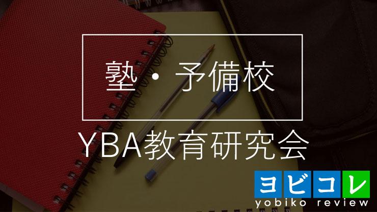 YBA教育研究会