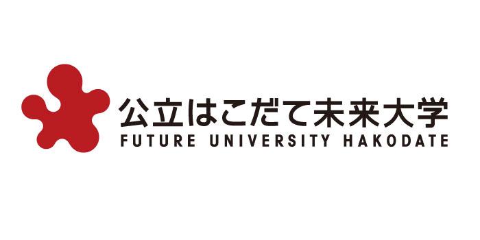 公立はこだて未来大学