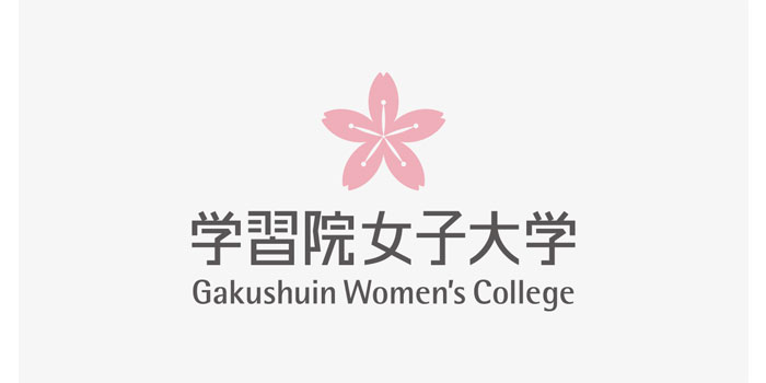 学習院女子大学