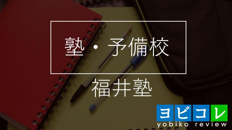 福井塾のロゴ