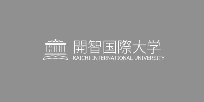 開智国際大学