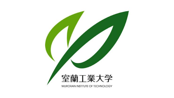 室蘭工業大学ロゴ