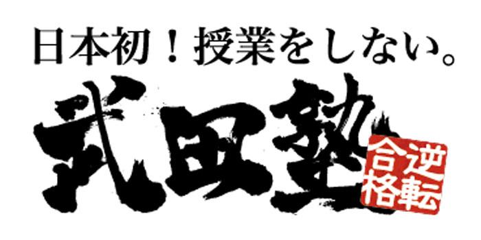 武田塾田無校はどんな塾・予備校?特徴や評判/口コミについてご紹介
