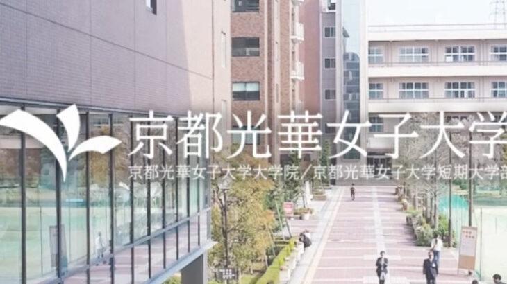 京都光華女子大学の各学部の偏差値や難易度は?就職状況などもご紹介!