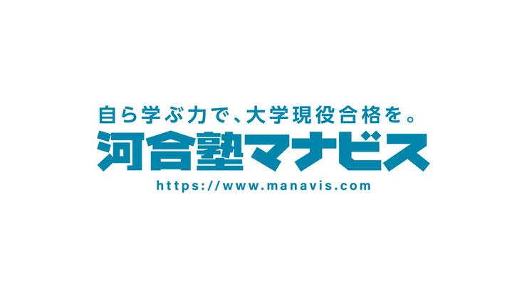 河合塾マナビス