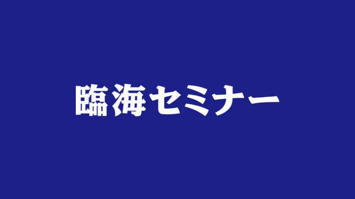 臨海セミナー田無校はどんな塾・予備校?特徴や評判についてご紹介