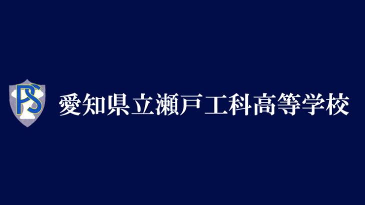 愛知県立瀬戸工科高等学校の偏差値は?高校の特徴・評判・難易度まとめ