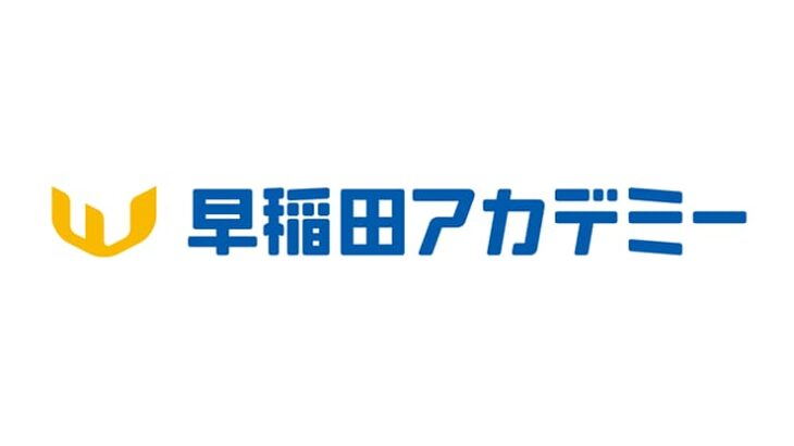 早稲田アカデミー 東久留米校はどんな予備校?特徴や評判について