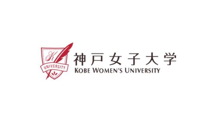 神戸女子大学ロゴ