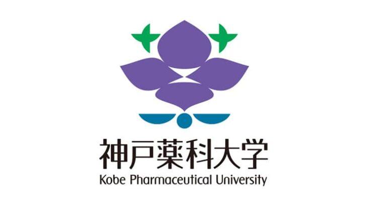 神戸薬科大学のロゴ