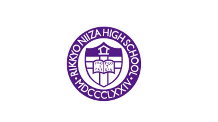 立教新座高等学校