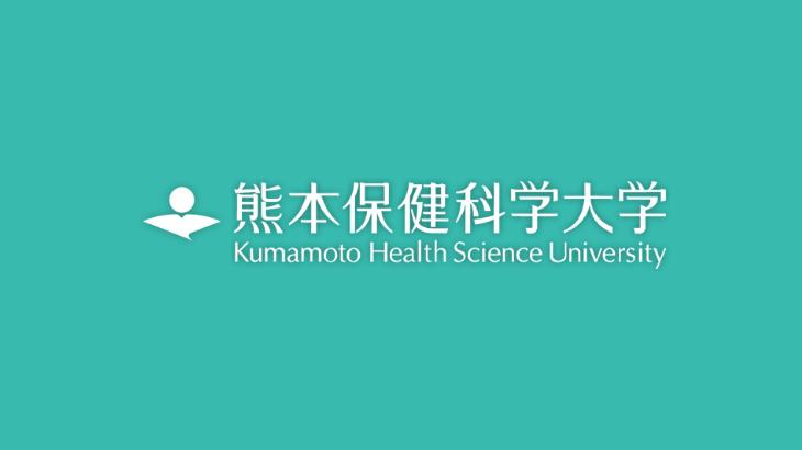 熊本保健科学大学より