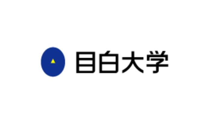 目白大学のロゴ