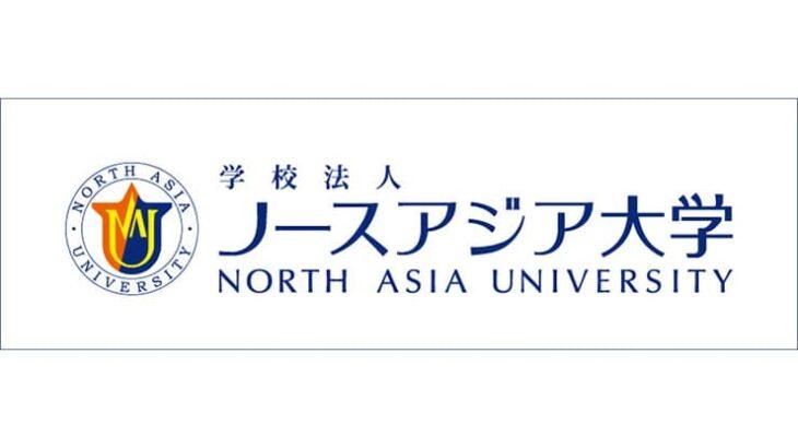 ノースアジア大学のロゴ