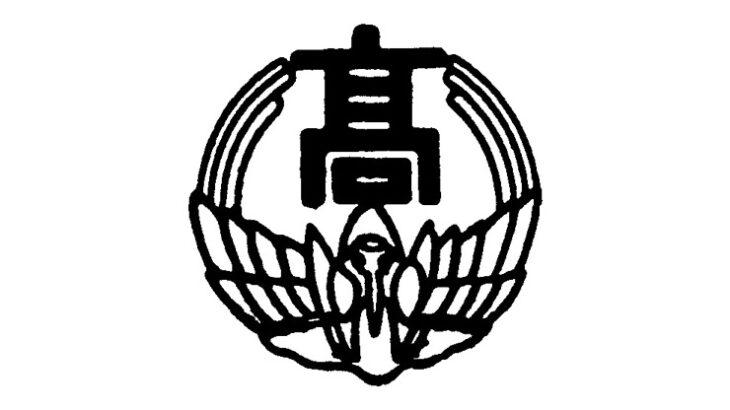 鶴岡南高校のロゴ
