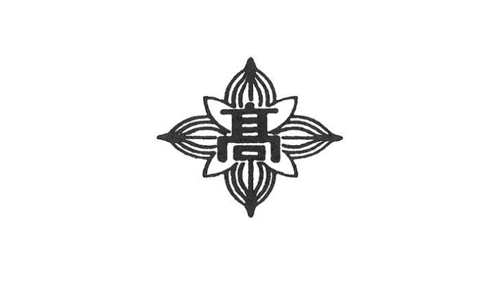 山形県立米沢興譲館高校のロゴ