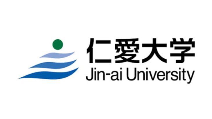 仁愛大学のロゴ