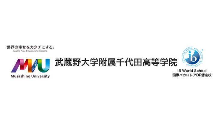 武蔵野大学附属千代田高等学院の偏差値は?特徴・評判・難易度まとめ