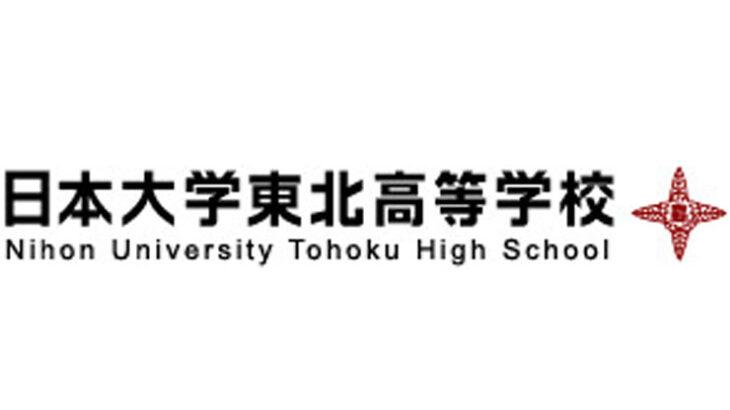 日本大学東北高校 特徴 偏差値