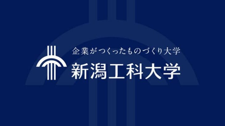 新潟工科大学のロゴ