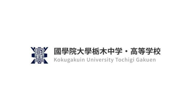 國學院大学栃木高等学校 偏差値
