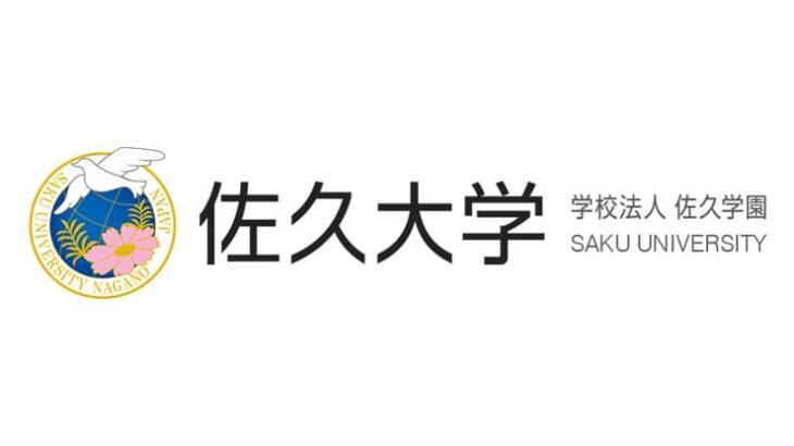 佐久大学のロゴ