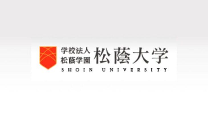 松蔭大学のロゴ