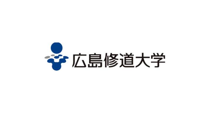 広島修道大学のロゴ