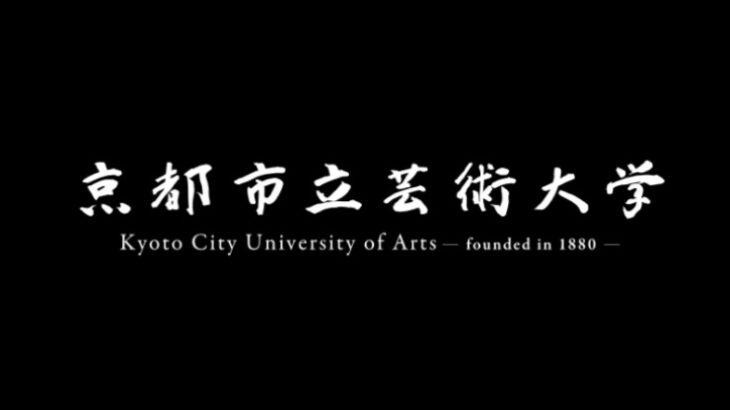 京都市立芸術大学の各学部の偏差値や難易度は?就職状況などもご紹介!