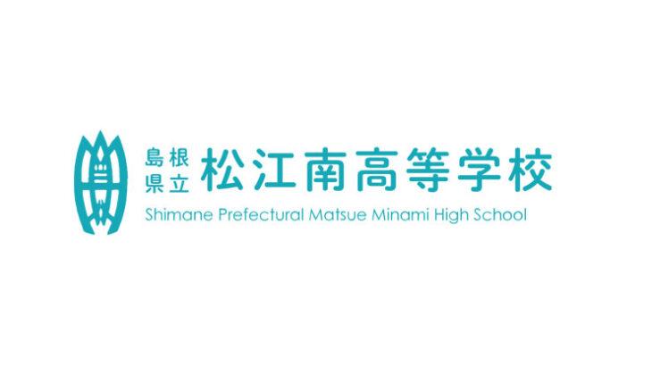 松江南高等学校 偏差値